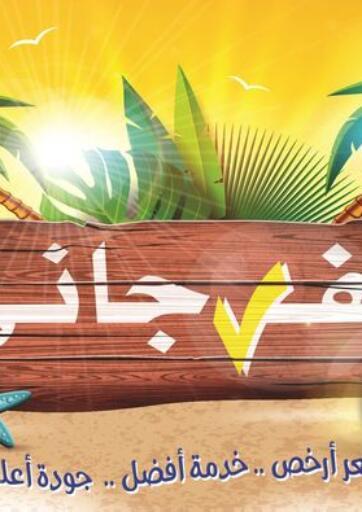 Egypt - Cairo El Fergany Hyper Market   offers in D4D Online. Summer Offers. . Till 24th August