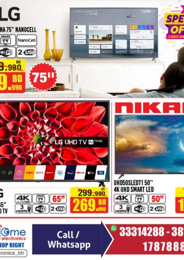 Bahrain Home Electronics offers in D4D Online. Special Offer. You'd Be Crazy To Miss Special Offer from Home Electronics. Offers on Mobiles, Home Appliances and many more are valid Till 2nd August. Hurry Now!! Enjoy Shopping!!! . Till 2nd August