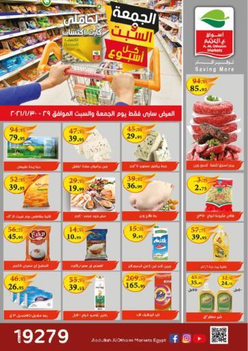 Egypt - Cairo Othaim Market   offers in D4D Online. Special Offer. . Till 30th January