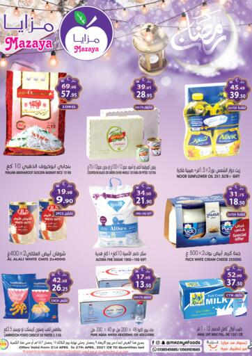 KSA, Saudi Arabia, Saudi - Qatif Mazaya offers in D4D Online. Weekly Offers. Now you can get your products from your favorite brands during the 'Weekly Offers ' at Mazaya Stores. This offer is only valid Until Stock Last.. Until Stock Last