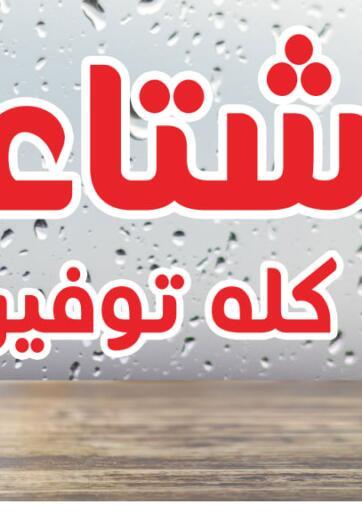 Egypt - Cairo Othaim Market   offers in D4D Online. Winter Offers. . Till 31st January