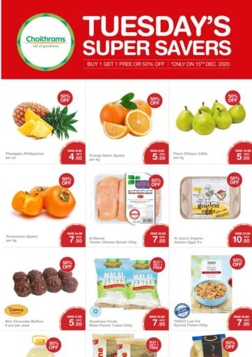UAE - Ras al Khaimah Choitrams offers in D4D Online. Tuesday's Super Savers. . Only on 15th December