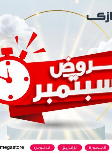 Egypt - Cairo Gehazy Megastore offers in D4D Online. September Offers. . Until Stock Last