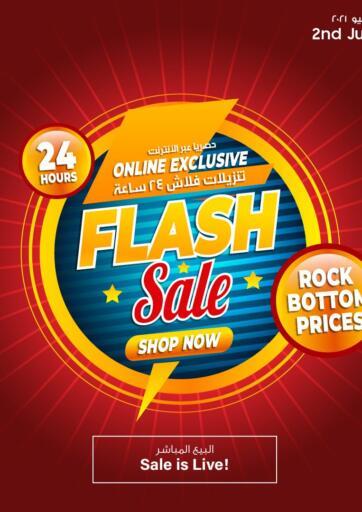 Oman - Sohar Sharaf DG  offers in D4D Online. Flash Sale. . Only On 02nd June