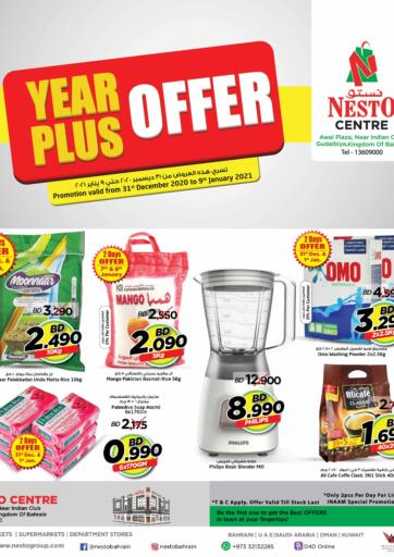 Bahrain NESTO  offers in D4D Online. Year Plus Offer. Year Plus Offer @ NESTO!! Get Unbelievable Discounts On Cookware, Groceries And Lot More At Nesto As Part Of Their