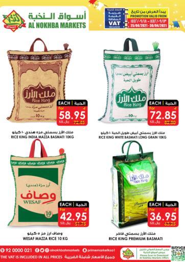 KSA, Saudi Arabia, Saudi - Qatif Prime Supermarket offers in D4D Online. Rice Offers. . Till 30th April