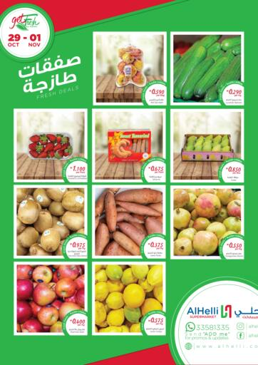 Bahrain Al Helli offers in D4D Online. Fresh Deals. Your favorite shopping center is here with Crazy Offers on fresh products get it now, offer valid till  01st October  2020. Enjoy Shopping!. Till 01st November
