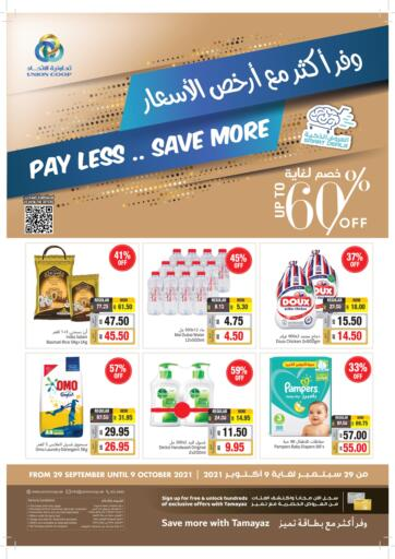 UAE - Sharjah / Ajman Union Coop offers in D4D Online. Pay Less...Save More. Pay Less...Save More! Offer Going On For Food, Non-Food, Fresh Fruits & Vegetables, Groceries, Home Needs, Gadgets Etc. Don't Miss This Chance. Get Your Favorites At Best Price! Hurry Up.  This offer is valid Till 09th October 2021. Get Ready For The Shopping!!! Happy Shopping!. Till 9th October
