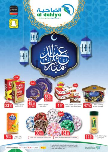 KSA, Saudi Arabia, Saudi - Jubail Al Dahiya Markets offers in D4D Online. Eid Mubarak. Now you can get your products from your favorite brands during the 'Eid Mubarak' at Al Dahiya Markets Stores. This offer is only valid Till 20th May 2021.. Till 20th May