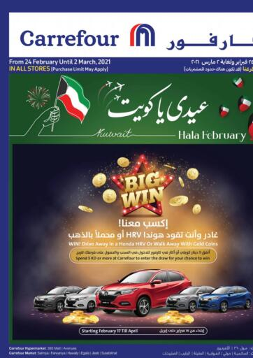 Kuwait Carrefour offers in D4D Online. Hala February. . Till 2nd March
