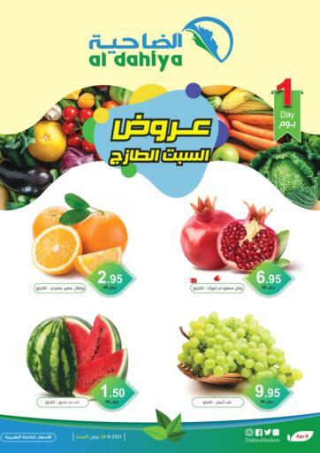 KSA, Saudi Arabia, Saudi - Dammam Al Dahiya Markets offers in D4D Online. Special Offers. . Only On 28th August