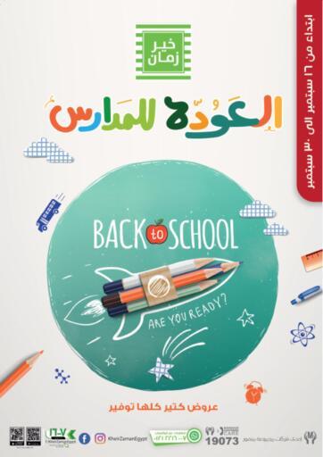 Egypt - Cairo Kheir Zaman  offers in D4D Online. Back to School 📚✏️. Back to School 📚✏️ Offers Available At Kheir Zaman . Offer Valid Till Till 30th September. Hurry UP!!!. Till 30th September