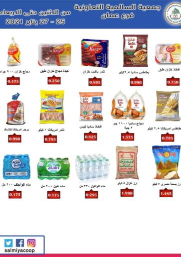Kuwait Salmiya Co-op Society offers in D4D Online. Special Offer. . Till 27th January
