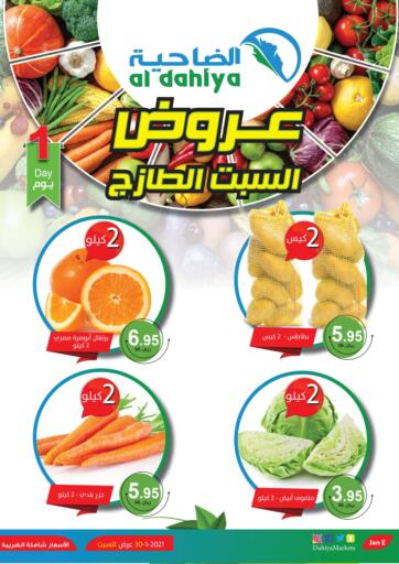 KSA, Saudi Arabia, Saudi - Al Hasa Al Dahiya Markets offers in D4D Online. Saturday Fresh Deals. Now you can get your daily products from your favorite brands during 'Saturday Fresh Deals ' at Al Dahiya Store! This offer is only valid Only On 30th January 2021.. Only On 30th January