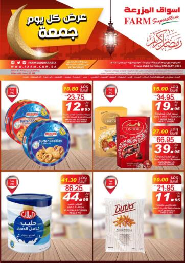KSA, Saudi Arabia, Saudi - Jubail Farm Superstores offers in D4D Online. Friday Offers. Now you can get your products from your favorite brands during the 'Friday Offers' at Farm Superstores. This offer is only valid Only On 07th May 2021. Enjoy Shopping!!!. Only On 07th May