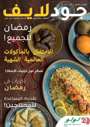 Oman - Salalah Lulu Hypermarket  offers in D4D Online. Good Life. . Until Stock Last