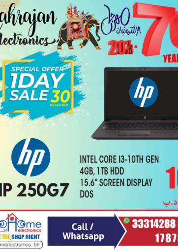 Bahrain Home Electronics offers in D4D Online. Year End Sale. . Only on 30th December