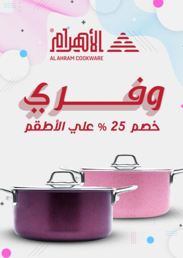 Egypt - Cairo Al Ahram Cookware offers in D4D Online. Save. . Untill Stock Last