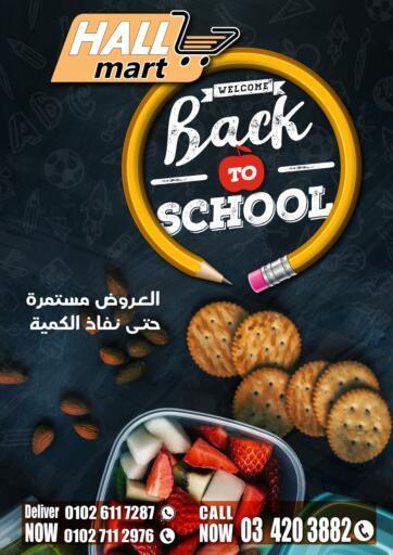 Egypt - Cairo Hallmart offers in D4D Online. Back to School. . Until Stock Last