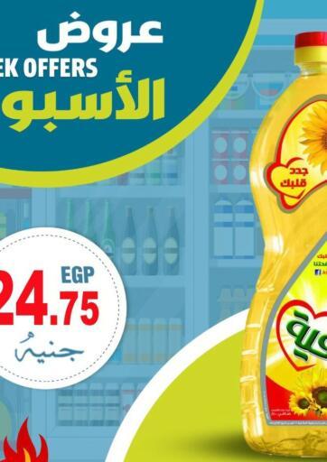 Egypt - Cairo Hyper Al Sharkia offers in D4D Online. Week Offers. . Until Stock Lasts