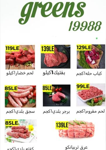 Egypt - Cairo Greens-Market offers in D4D Online. Special offer. . Until Stock Last