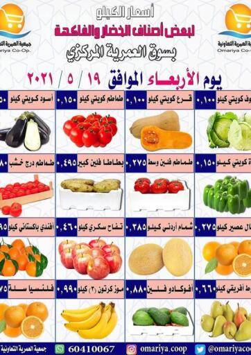 Kuwait Omariya Co-operative Society offers in D4D Online. Special Offer. . Till 19th May