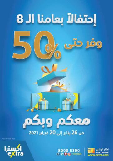 Bahrain eXtra offers in D4D Online. Celebrate Our 8th Anniversary. Celebrate Our 8th Anniversary with eXtra! Visit The Store Now And Get TV, Home Appliances and much more at reduced prices From extra. Offer Valid until 02nd February! Enjoy Shopping!. Till 02nd February