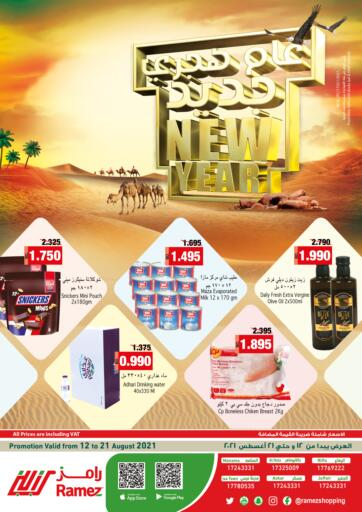Bahrain Ramez offers in D4D Online. New Year. Here comes Ramez with New Year! Shop your favorite products at reduced prices. This offer is valid Till 21st August. Happy Shopping!!. Till 21st August