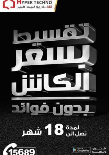 Egypt - Cairo Hyper Techno offers in D4D Online. Special Offer. . Till 30th September