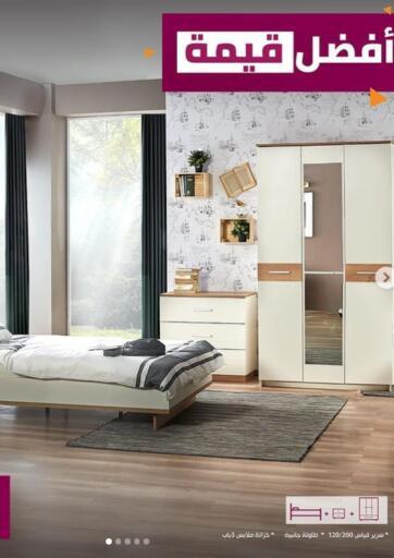Kuwait Qortuba Furniture offers in D4D Online. Best Value. . Until Stock Last