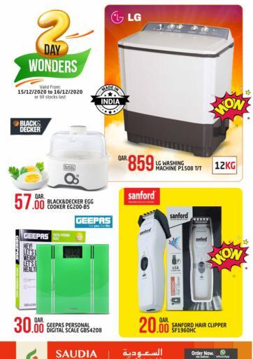 Qatar - Al Shamal Saudia Hypermarket offers in D4D Online. 2 Days Wonders. 2 Days Wonders Offers Are Available  from Saudia Hypermarket.  Hurry now.  Offer Valid Till 16th December. Enjoy Shopping!!!. Till 16th December