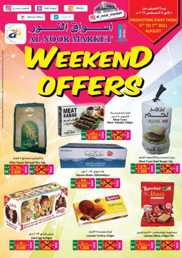 Bahrain Al Noor Market offers in D4D Online. Weekend Offers. Don't miss! Al Noor Market offering you the Weekend Offers. Get Offers on Groceries, Vegetables, Fruits, Diary and Frozen Products..   Hurry now!  Offer Valid Till 7th August. Enjoy your shopping !!!. Till 7th August