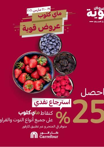 Bahrain Carrefour offers in D4D Online. My Club Big Deal. . Till 21st March