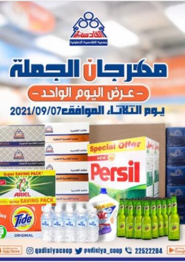 Kuwait Qadisiyah Cooperative Society offers in D4D Online. Wholesale Festival. . Only On 7th September