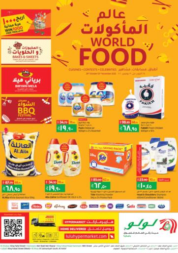KSA, Saudi Arabia, Saudi - Al Khobar LULU Hypermarket  offers in D4D Online. World Food. Rush To Lulu Hypermarket And Get Your Products at Best Prices During Their 'World Food' Deals. Offer Valid Till 03rd November 2020. Enjoy Shopping!. Till 03rd November