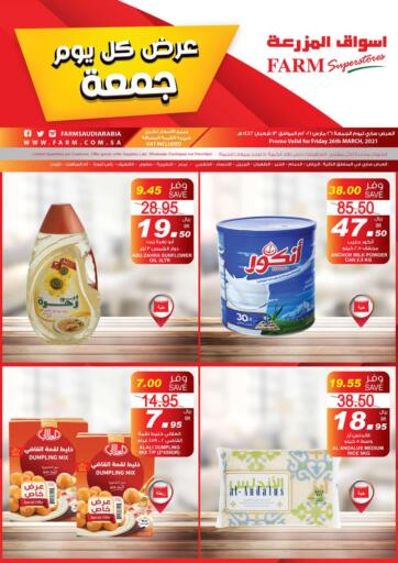 KSA, Saudi Arabia, Saudi - Al Hasa Farm Superstores offers in D4D Online. Friday Offer. . Only On 26th March