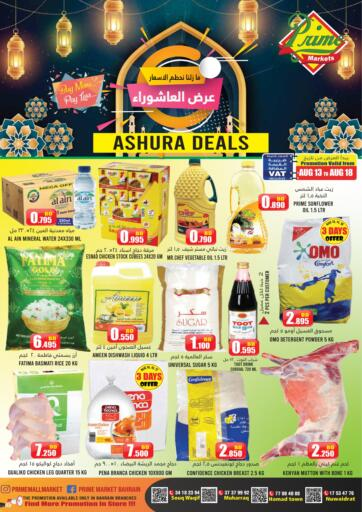 Bahrain Prime Markets offers in D4D Online. Ashura Deals. Don't Miss Ashura Deals at Prime Markets and Get Groceries, Dairy Products and Many More at Unbelievable Prices Till 18th August. Enjoy your shopping !!!. Till 18th August