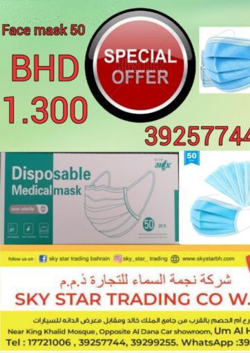 Bahrain Sky Star  offers in D4D Online. Special Offer. Sky Star provides Special Offer  on some products valid till 05th  October 2020! Enjoy Shopping!!!. Special Offer
