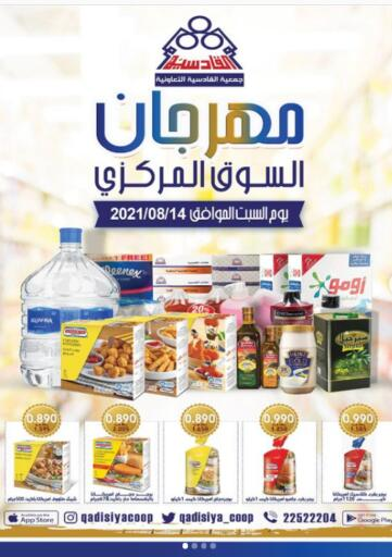 Kuwait Qadisiyah Cooperative Society offers in D4D Online. Central Market Festival. . Only On 14th August