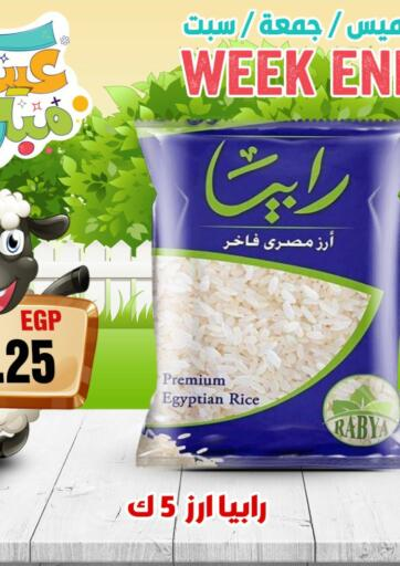 Egypt - Cairo Hyper Al Sharkia offers in D4D Online. Weekend Offers. . Till 18th July