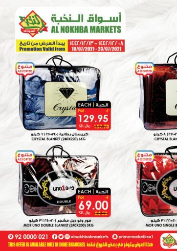 KSA, Saudi Arabia, Saudi - Bishah Prime Supermarket offers in D4D Online. Blanket Special Offer. . Till 23rd July