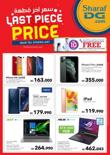 Bahrain Sharaf DG offers in D4D Online. Last Piece Price. . Until Stock Last