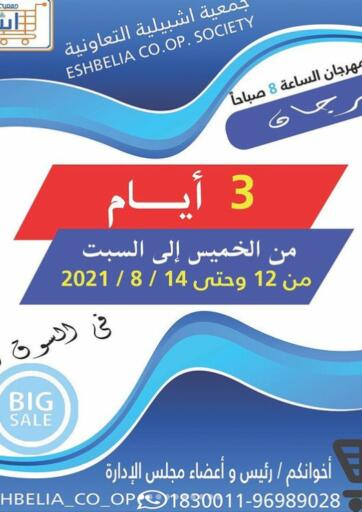 Kuwait Eshbelia Co-operative Society offers in D4D Online. Special Offers. . Till 14th August
