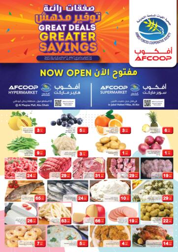 UAE - Ras al Khaimah Armed Forces Cooperative Society (AFCOOP) offers in D4D Online. Great Deals Great Savings. . Till 11th August