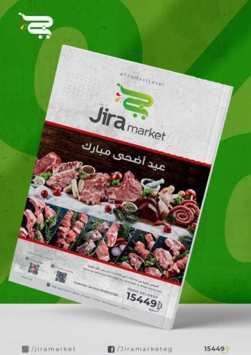Egypt - Cairo Jira Market offers in D4D Online. Eid Al-Adha Mubarak. . Till 24th July