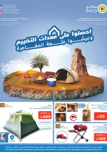 KSA, Saudi Arabia, Saudi - Al Khobar SACO offers in D4D Online. Get Our Camping Gear And Go On Fun Adventure. Get this amazing Deals on Camping Gear from SACO until 5th December. Visit us and start shopping today!. Till 5th December