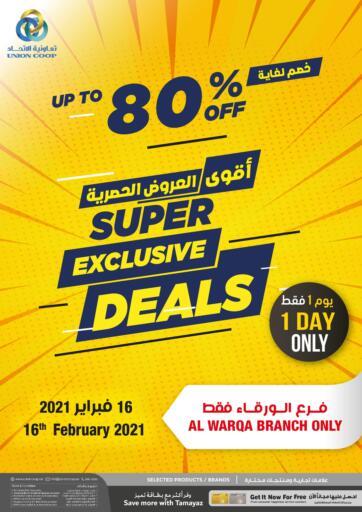 UAE - Dubai Union Coop offers in D4D Online. Upto 80% oFF Super exclusive deals Alwarqa Branch.