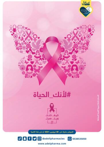 KSA, Saudi Arabia, Saudi - Unayzah Adel Pharmacies offers in D4D Online. Breast Cancer Awareness Month. . Till 5th November