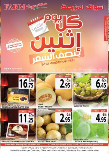 KSA, Saudi Arabia, Saudi - Qatif Farm Superstores offers in D4D Online. Every Monday Half Price. . Only On 15th March