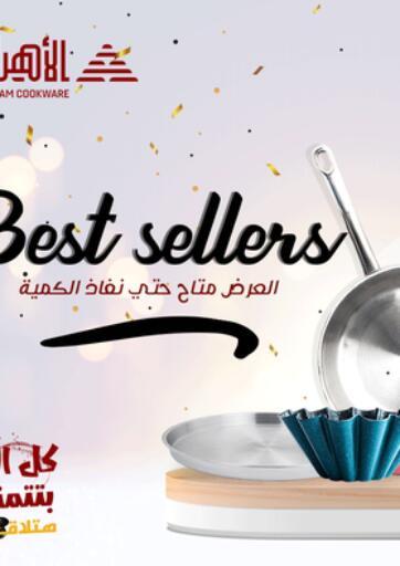 Egypt - Cairo Al Ahram Cookware offers in D4D Online. Best Sellers. . Until Stock Last